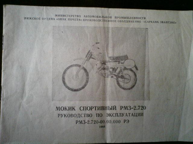 http://content22-foto.inbox.lv/albums/f/fans20/02-07-2011-Instrukcijas/DSC00093.sized.jpg