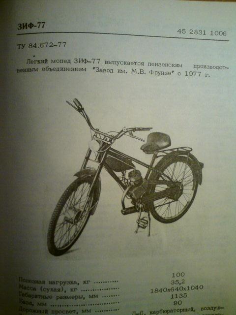 ЗиФ или МВ18?